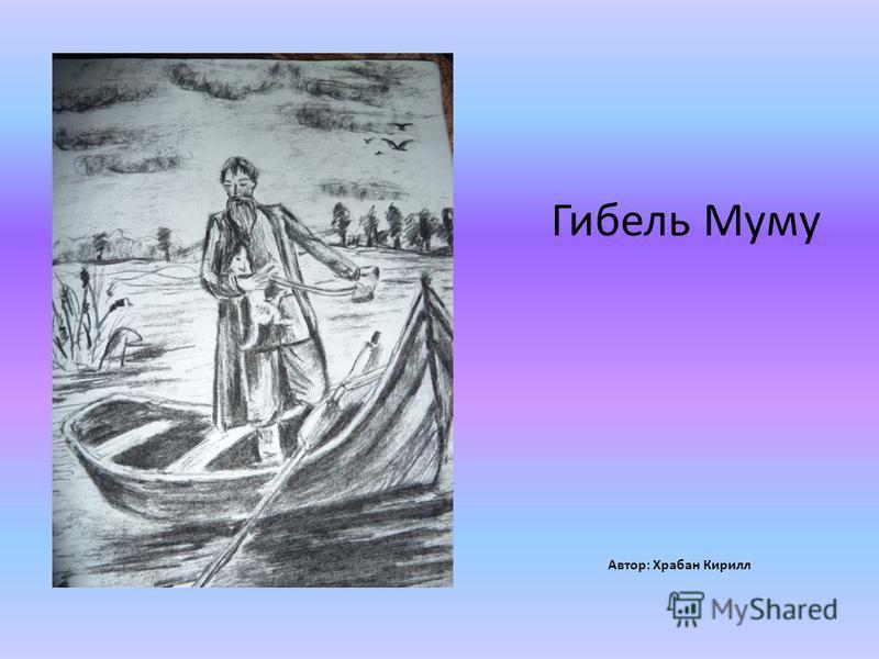 Гибель Муму Автор: Храбан Кирилл