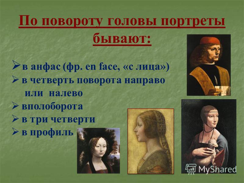 По повороту головы портреты бывают: в анфас (фр. en face, «с лица») в четверть поворота направо или налево вполоборота в три четверти в профиль