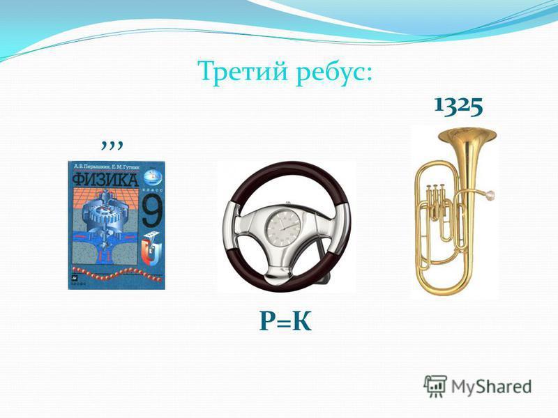 ,,, Р=К 1325 Третий ребус: