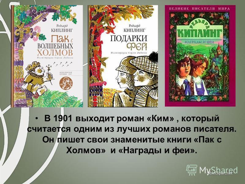 В 1901 выходит роман «Ким», который считается одним из лучших романов писателя. Он пишет свои знаменитые книги «Пак с Холмов» и «Награды и феи».