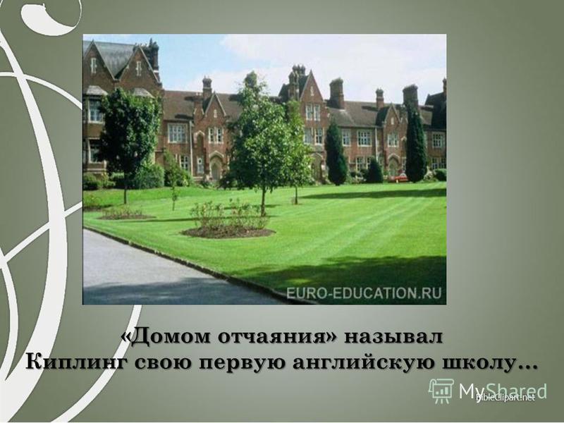 «Домом отчаяния» называл Киплинг свою первую английскую школу…
