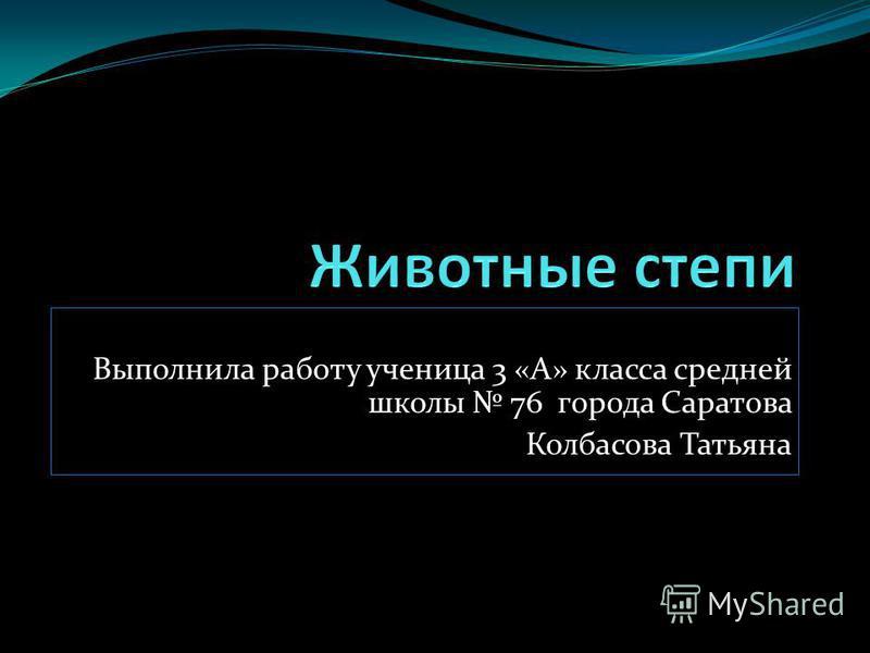 Выполнила работу ученица 3 «А» класса средней школы 76 города Саратова Колбасова Татьяна