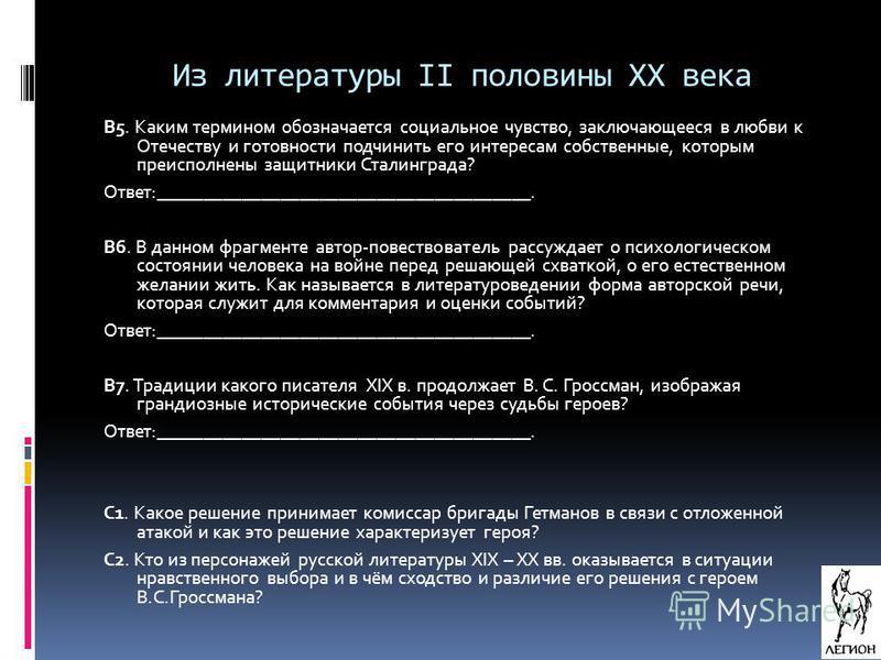 Из литературы II половины ХХ века В5. Каким термином обозначается социальное чувство, заключающееся в любви к Отечеству и готовности подчинить его интересам собственные, которым преисполнены защитники Сталинграда? Ответ:______________________________