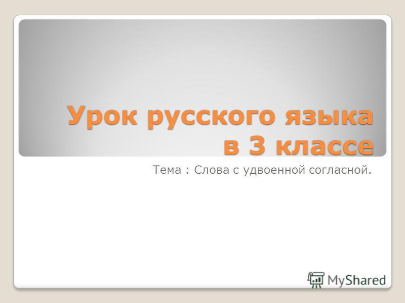 Урок русского языка в 3 классе Тема : Слова с удвоеной согласной.