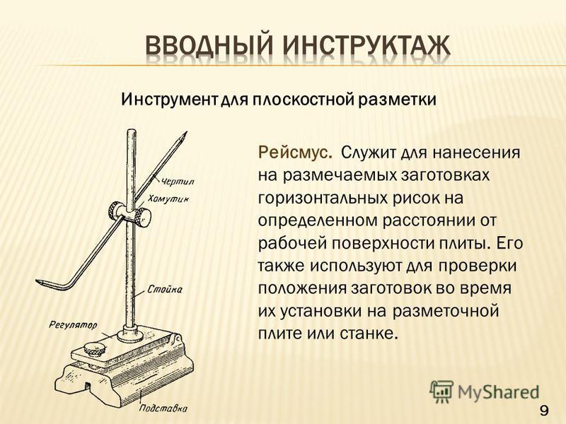 Инструмент для плоскостной разметки Рейсмус. Служит для нанесения на размечаемых заготовках горизонтальных рисок на определенном расстоянии от рабочей поверхности плиты. Его также используют для проверки положения заготовок во время их установки на р