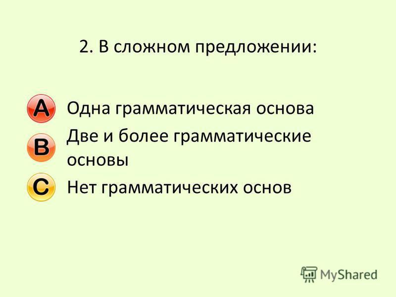 2. В сложном предложении: Одна грамматическая основа Две и более грамматические основы Нет грамматических основ