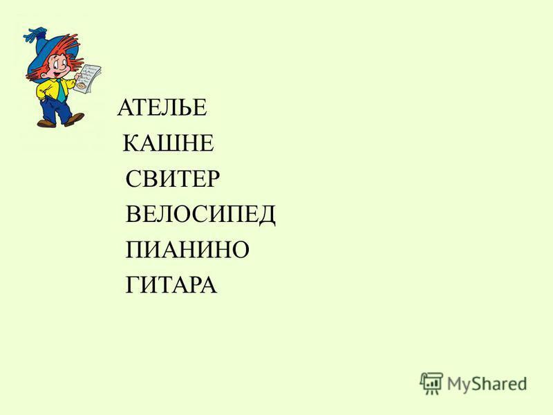 АТЕЛЬЕ КАШНЕ СВИТЕР ВЕЛОСИПЕД ПИАНИНО ГИТАРА