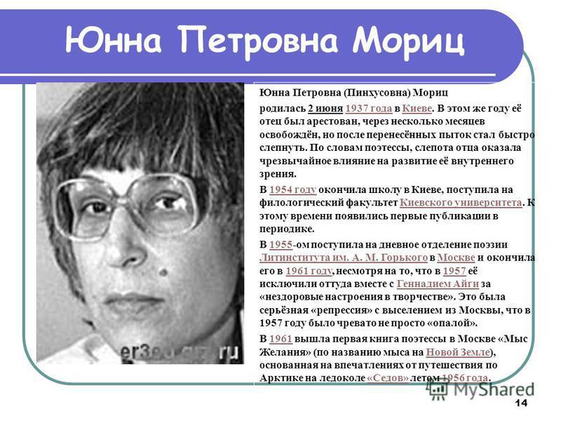 14 Юнна Петровна (Пинхусовна) Мориц родилась 2 июня 1937 года в Киеве. В этом же году её отец был арестован, через несколько месяцев освобождён, но после перенесённых пыток стал быстро слепнуть. По словам поэтессы, слепота отца оказала чрезвычайное в