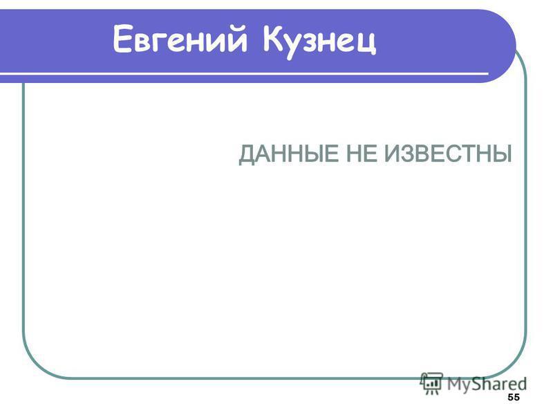 55 Евгений Кузнец
