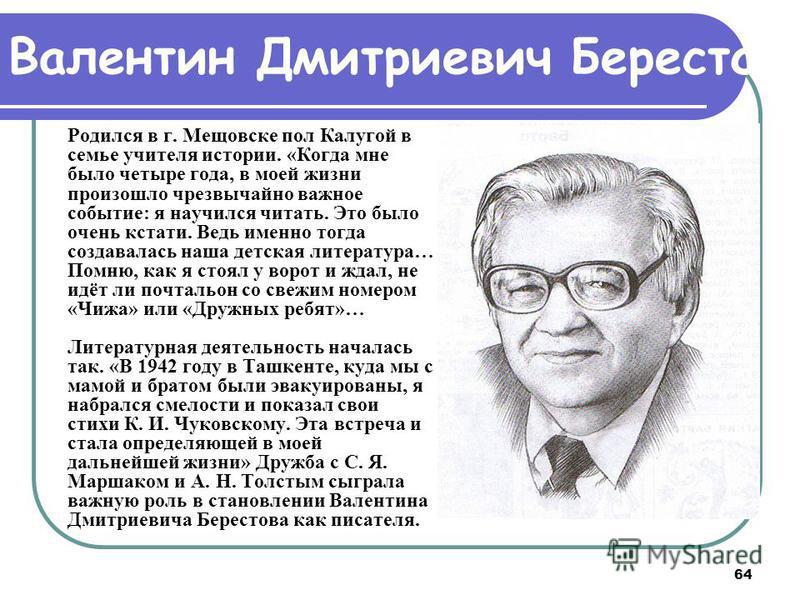 64 Родился в г. Мещовске пол Калугой в семье учителя истории. «Когда мне было четыре года, в моей жизни произошло чрезвычайно важное событие: я научился читать. Это было очень кстати. Ведь именно тогда создавалась наша детская литература… Помню, как