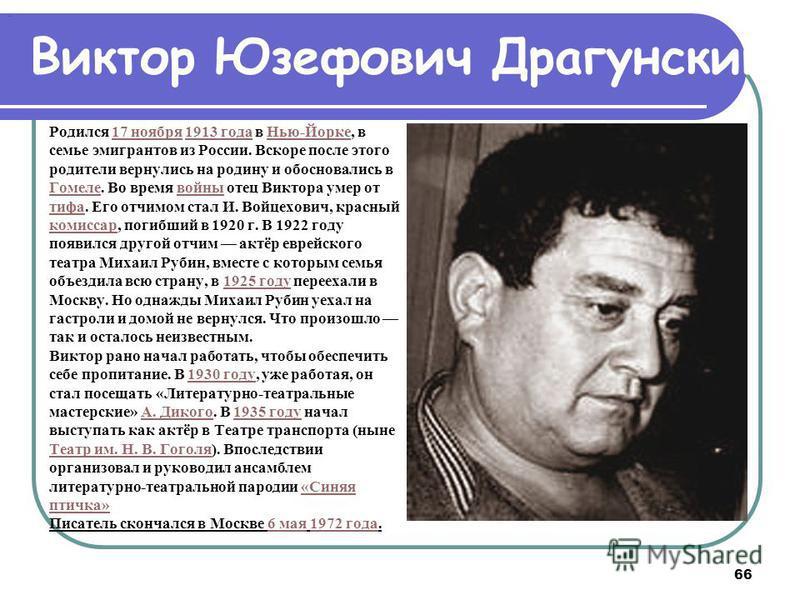 66 Родился 17 ноября 1913 года в Нью-Йорке, в семье эмигрантов из России. Вскоре после этого родители вернулись на родину и обосновались в Гомеле. Во время войны отец Виктора умер от тифа. Его отчимом стал И. Войцехович, красный комиссар, погибший в