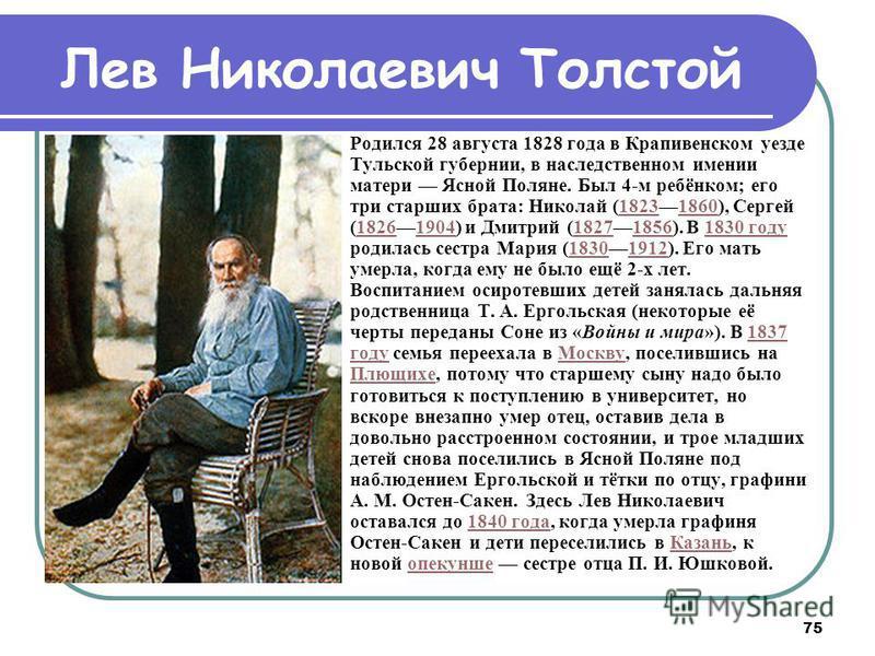 75 Родился 28 августа 1828 года в Крапивенском уезде Тульской губернии, в наследственном имении матери Ясной Поляне. Был 4-м ребёнком; его три старших брата: Николай (18231860), Сергей (18261904) и Дмитрий (18271856). В 1830 году родилась сестра Мари