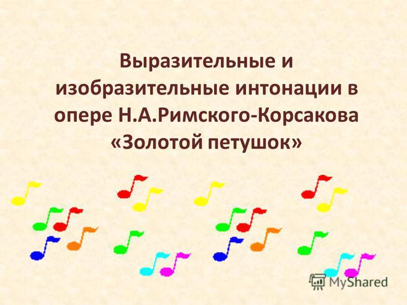 Выразительные и изобразительные интонации в опере Н.А.Римского-Корсакова «Золотой петушок»