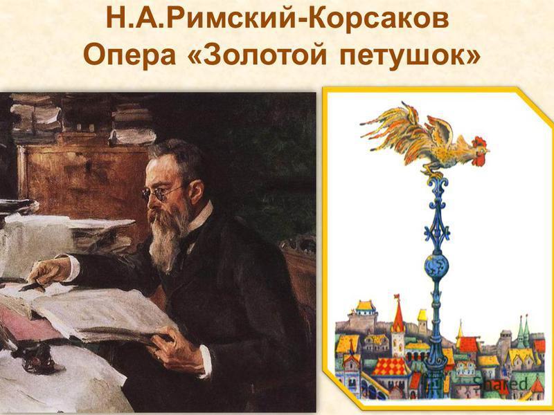 Н.А.Римский-Корсаков Опера «Золотой петушок»
