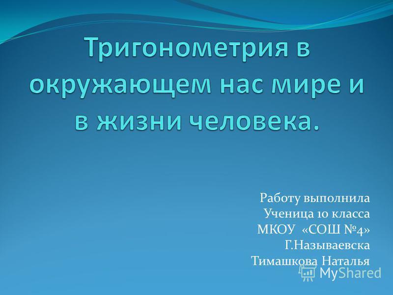 Работу выполнила Ученица 10 класса МКОУ «СОШ 4» Г.Называевска Тимашкова Наталья