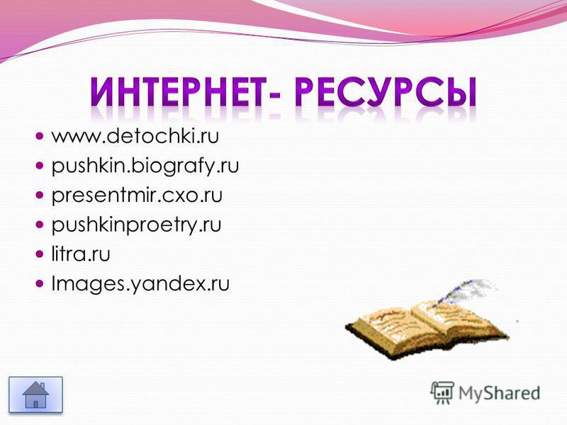 www.detochki.ru pushkin.biografy.ru presentmir.cxo.ru pushkinproetry.ru litra.ru Images.yandex.ru