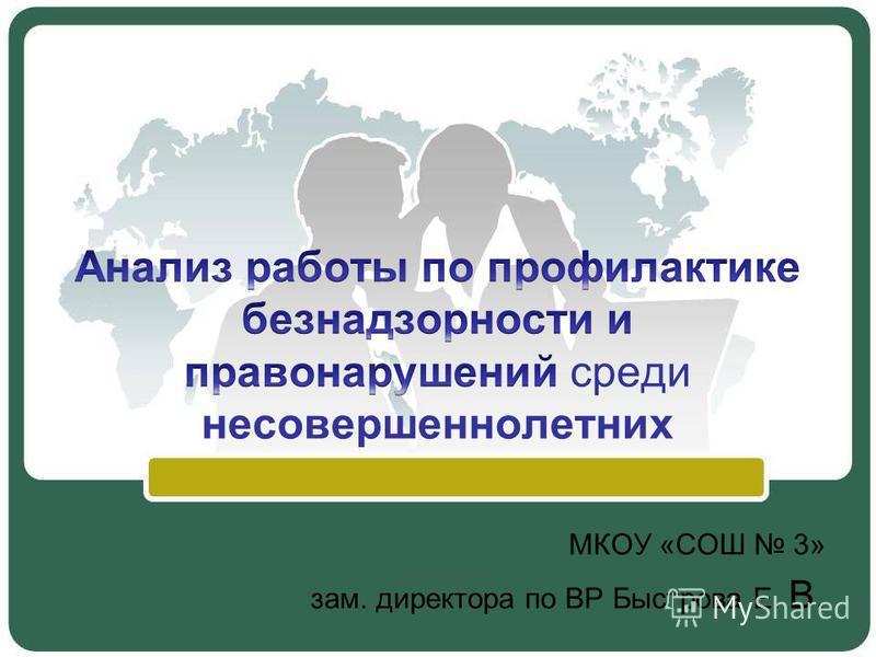 МКОУ «СОШ 3» зам. директора по ВР Быстрова Е. В.