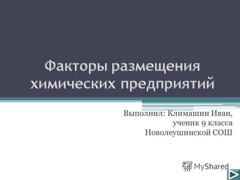 Выполнил: Климашин Иван, ученик 9 класса Новолеушинской СОШ