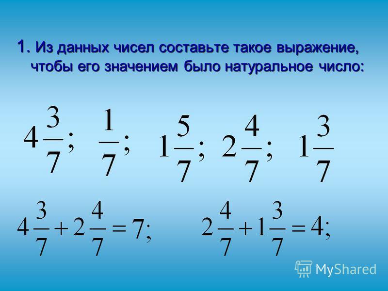 1. Из данных чисел составьте такое выражение, чтобы его значением было натуральное число: