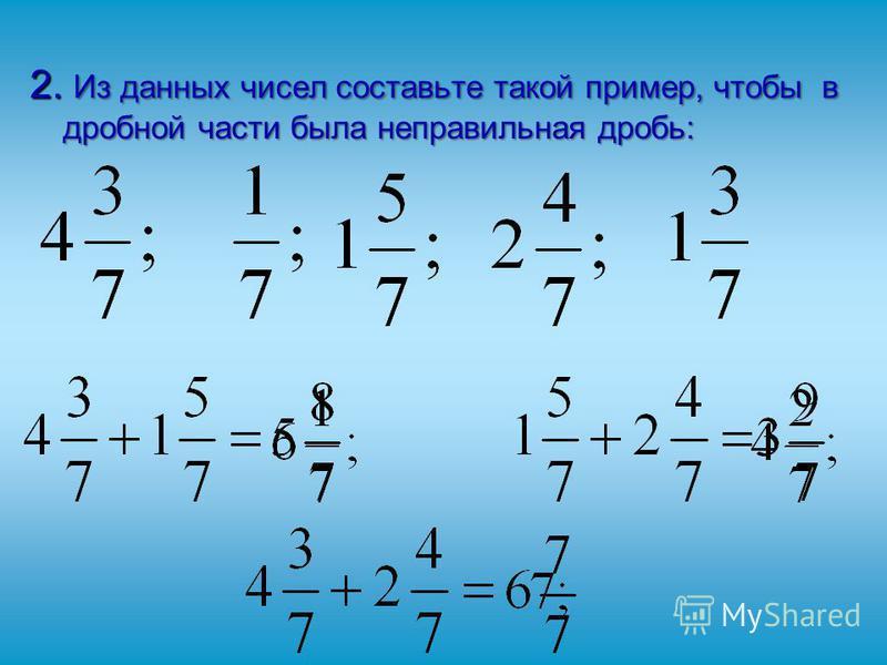2. Из данных чисел составьте такой пример, чтобы в дробной части была неправильная дробь: