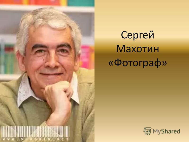 Сергей Махотин «Фотограф»