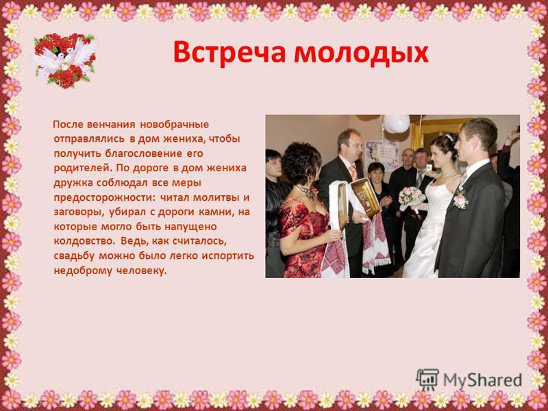 Поздравление на свадьбе от родителей хлеб 263