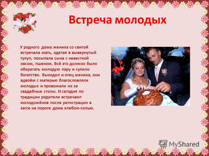Поздравления молодых с караваем слова матери жениха