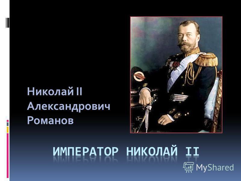 Николай II Александрович Романов