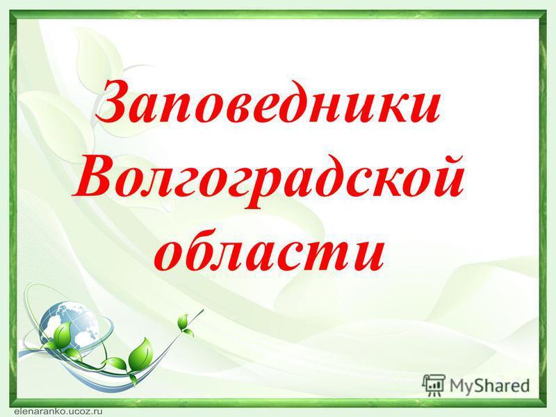Заповедники Волгоградской области