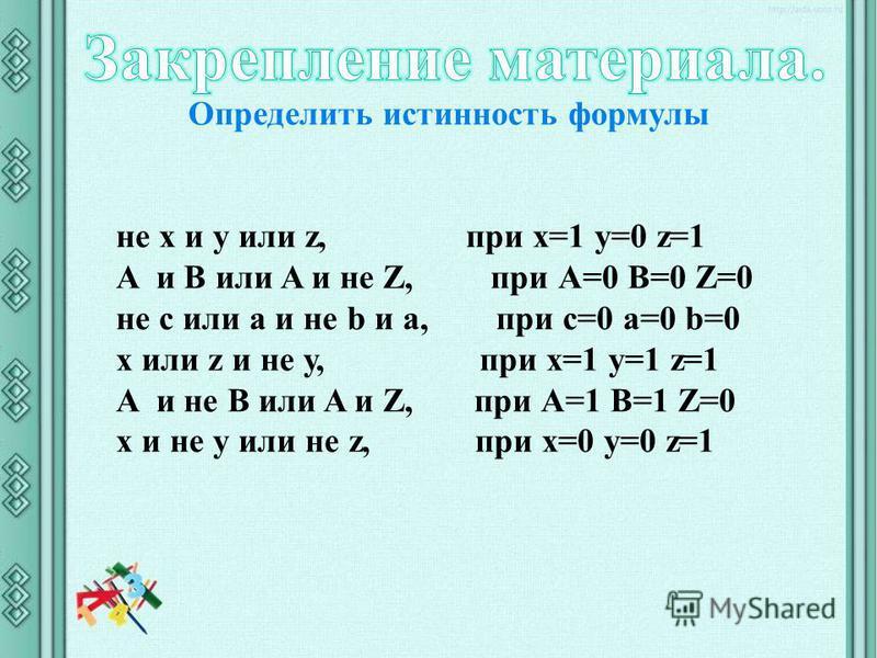 Определить истинность формулы не х и у или z, при х=1 у=0 z=1 A и B или A и не Z, при А=0 В=0 Z=0 не с или а и не b и а, при с=0 а=0 b=0 х или z и не у, при х=1 у=1 z=1 A и не B или A и Z, при А=1 В=1 Z=0 х и не у или не z, при х=0 у=0 z=1