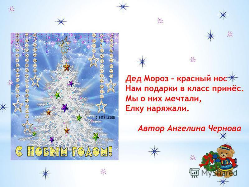 Дед Мороз – красный нос Нам подарки в класс принёс. Мы о них мечтали, Елку наряжали. Автор Ангелина Чернова