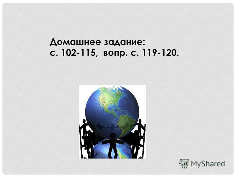 Домашнее задание: с. 102-115, вопрос. 119-120.