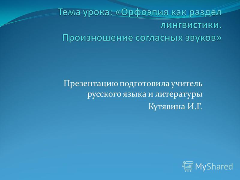 Презентацию подготовила учитель русского языка и литературы Кутявина И.Г.