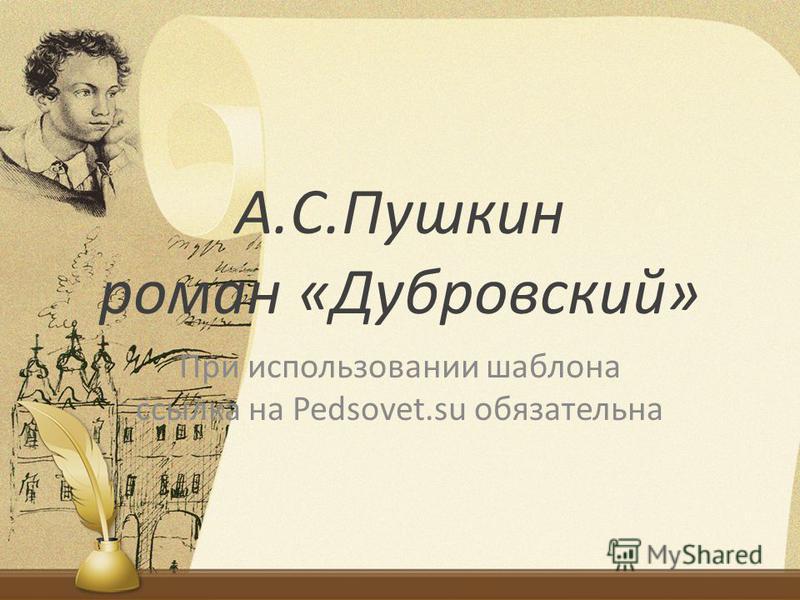 А.С.Пушкин роман «Дубровский» При использовании шаблона ссылка на Pedsovet.su обязательна