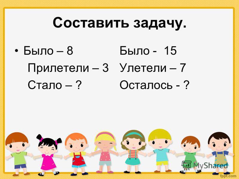 Презентации по математике задачи 2 класс