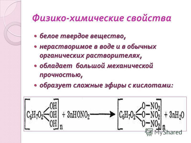 Физико - химические свойства белое твердое вещество, белое твердое вещество, нерастворимое в воде и в обычных органических растворителях, нерастворимое в воде и в обычных органических растворителях, обладает большой механической прочностью, обладает