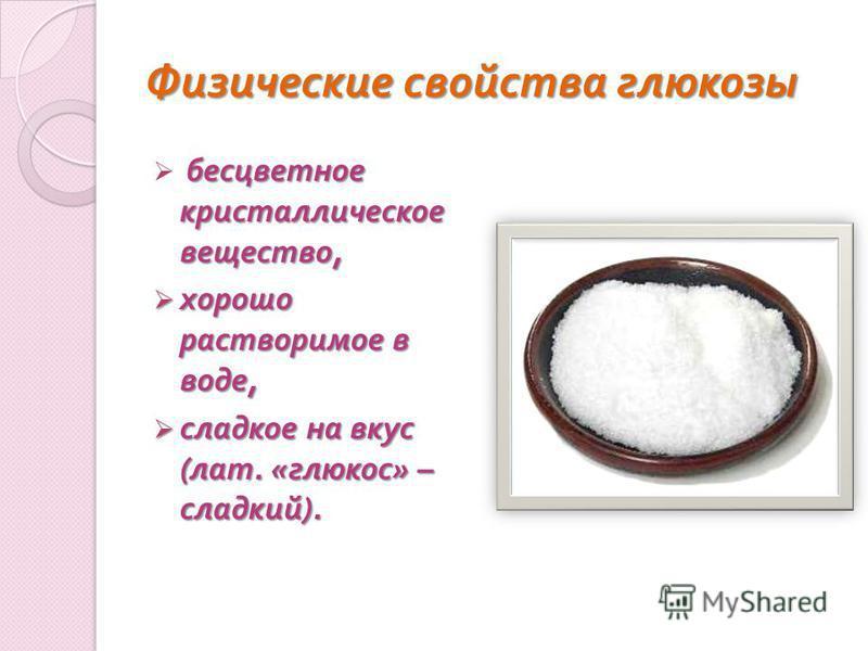 Физические свойства глюкозы бесцветное кристаллическое вещество, хорошо растворимое в воде, хорошо растворимое в воде, сладкое на вкус ( лат. « глюкоз » – сладкий ). сладкое на вкус ( лат. « глюкоз » – сладкий ).
