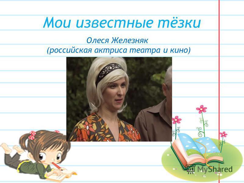Мои известные тезки Олеся Судзиловская (советская и российская актриса театра и кино)