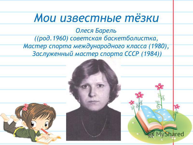Мои известные тёзки Олеся Железняк (российская актриса театра и кино)