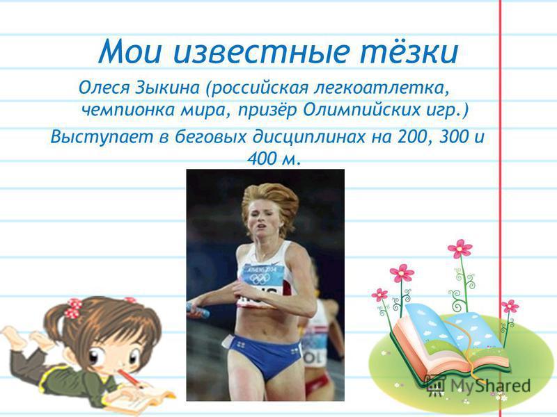 Мои известные тёзки Олеся Ляшенко (российская певица, музыкант, автор песен)