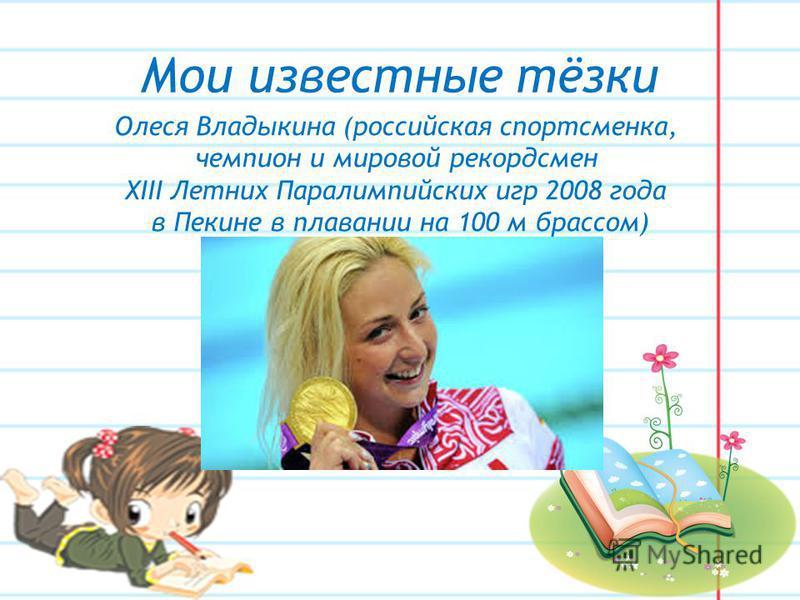 Мои известные тёзки Олеся Форшева ((род.1979) российская легкоатлетка, вице-чемпионка Олимпийских игр 2004 года, чемпионка мира и Европы, Заслуженный мастер спорта России)