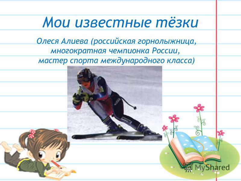 Мои известные тёзки Олеся Владыкина (российская спортсменка, чемпион и мировой рекордсмен XIII Летних Паралимпийских игр 2008 года в Пекине в плавании на 100 м брассом)