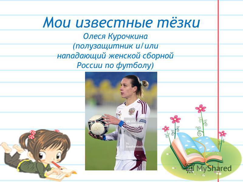 Мои известные тёзки Олеся Алиева (российская горнолыжница, многократная чемпионка России, мастер спорта международного класса)