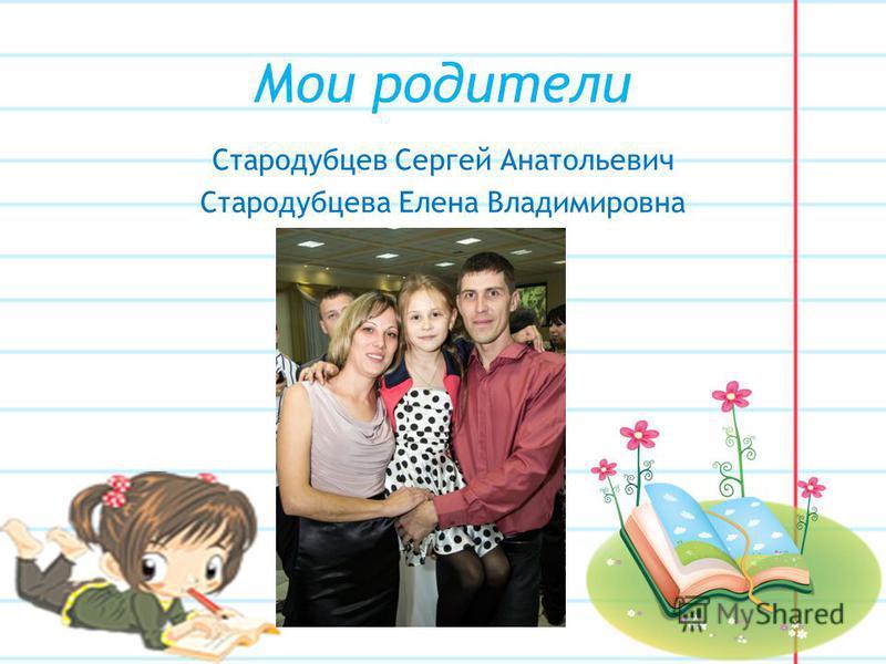 Это я – Стародубцева Олеся Сергеевна