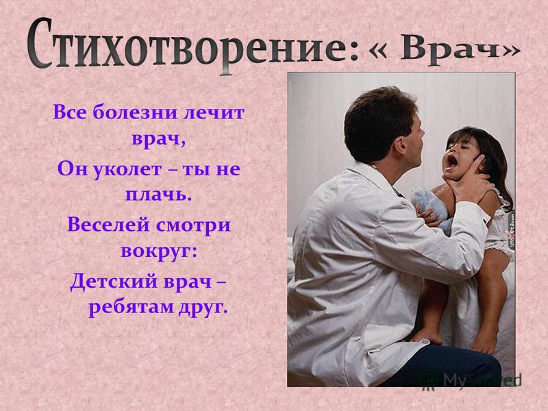 Все болезни лечит врач, Он уколет – ты не плачь. Веселей смотри вокруг: Детский врач – ребятам друг.