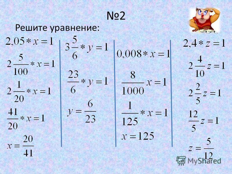 2 Решите уравнение:
