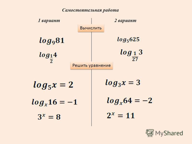 Самостоятельная работа 1 вариант 2 вариант Вычислить Решить уравнение