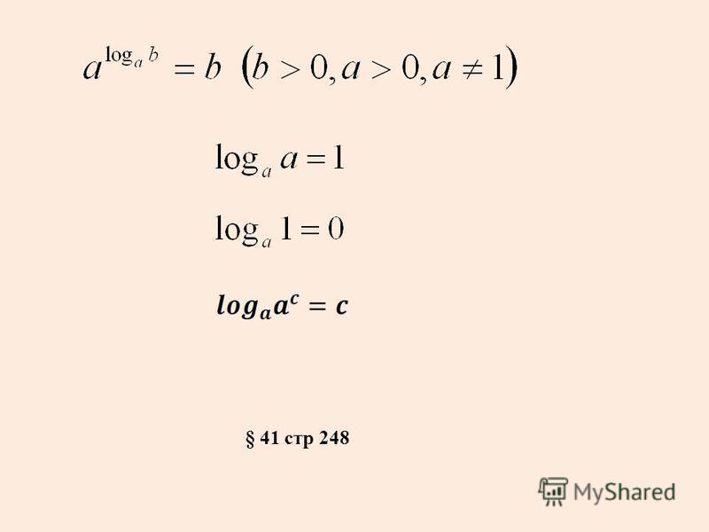 § 41 стр 248