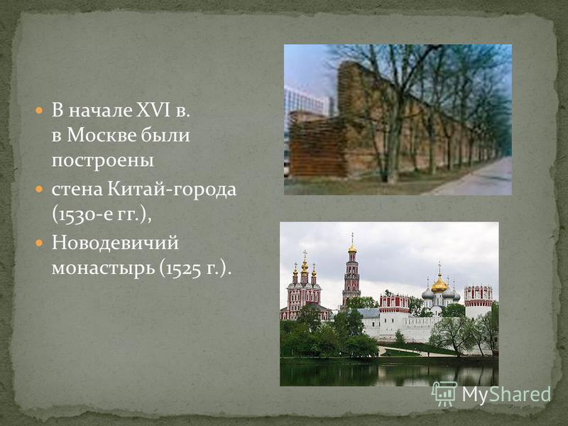В начале XVI в. в Москве были построены стена Китай-города (1530-е гг.), Новодевичий монастырь (1525 г.).