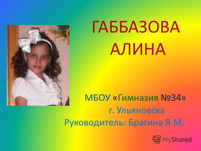 ГАББАЗОВА АЛИНА МБОУ «Гимназия 34» г. Ульяновска Руководитель: Брагина Я.М.